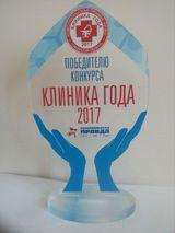 """Клиника Эксперт - """"Лучшая клиника года - 2017"""", фото №2"""