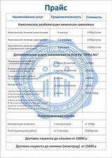 Клиника Областной Наркологический Реабилитационный Центр №1, фото №3