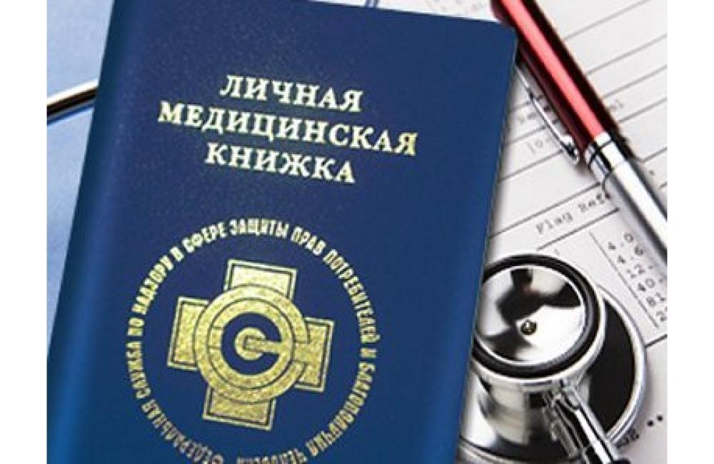 Сделать медицинскую книжку в самаре патент на работу в московской области гринвуд